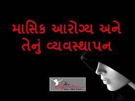 Masik Aarogya Ane Tenu Vyavasthapan