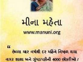 Meena Mehta - Manuni