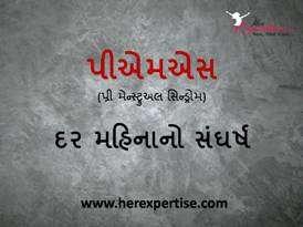 PMS - Dar Mahinano Sangharsh